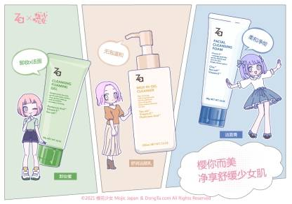 """Za X「樱花少女」限量礼盒 洗卸全能助力初夏肌肤""""深呼吸"""""""