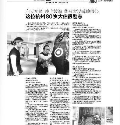 杭州有位武林高手,浙大毕业,今年80岁,杀进全国决赛