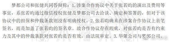 涉1.4亿财务纠纷,张若昀已起诉父亲张健  第3张