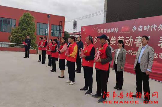"""为劳动者喝彩!叶县龙泉乡举办""""最美劳动者""""表彰大会"""