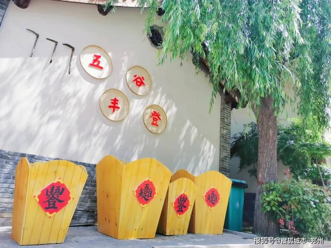 """开封乡村振兴""""1+6""""示范带民俗民宿文化艺术节在开封余店盛大开幕"""