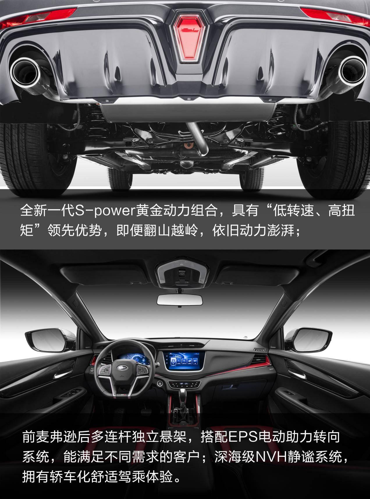 潮酷SUV斯威钢铁侠上市 售价9.59万元起