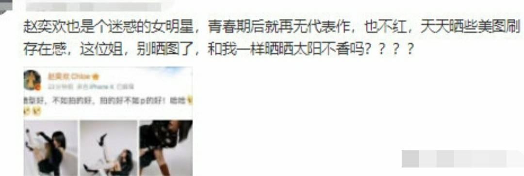 赵奕欢频晒美图被指不红,本人翻白眼怒怼:红不红不需要你提醒