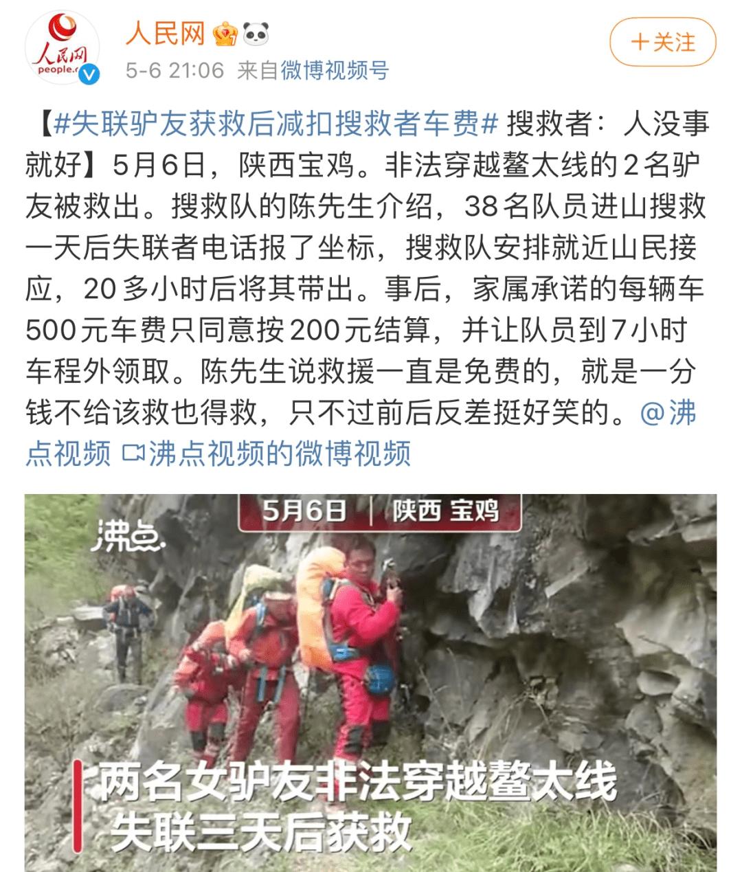 鳌太线失联驴友获救后减扣搜救者车费,云南无臂小伙徒步游西藏