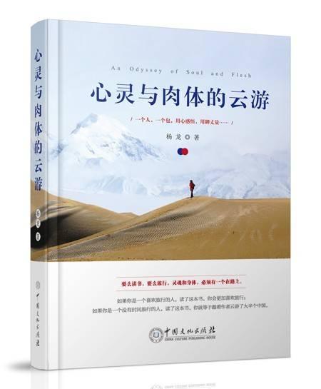 湖北籍作家杨龙新书《心灵与肉体的云游》由中国文化出版社出版