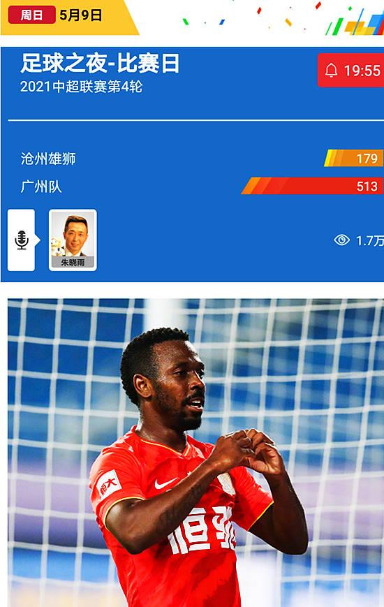 央视CCTV5直播中超沧州对阵广州 看穆里奇费南多新老广州速率对决(图5)
