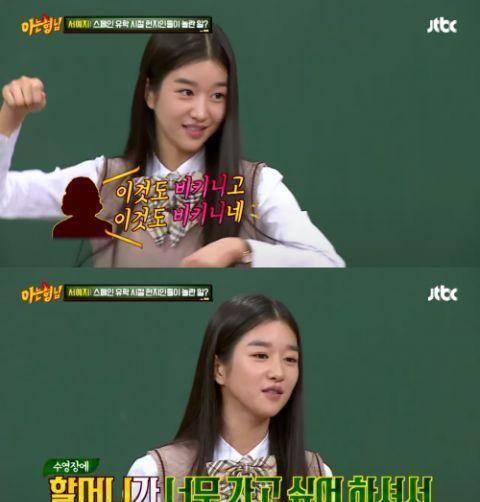 韩国女星徐睿知火了!身材被过度关注再也不穿比基尼原因引热议插图3