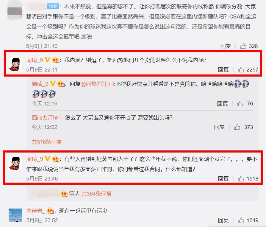 12 23 18!怒怼键盘侠、暗讽新疆队!周琦正在网上杀疯了_凤凰体彩(图4)