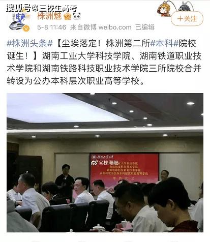 湖南3所高职升本敲定!合并为公办本科学校!