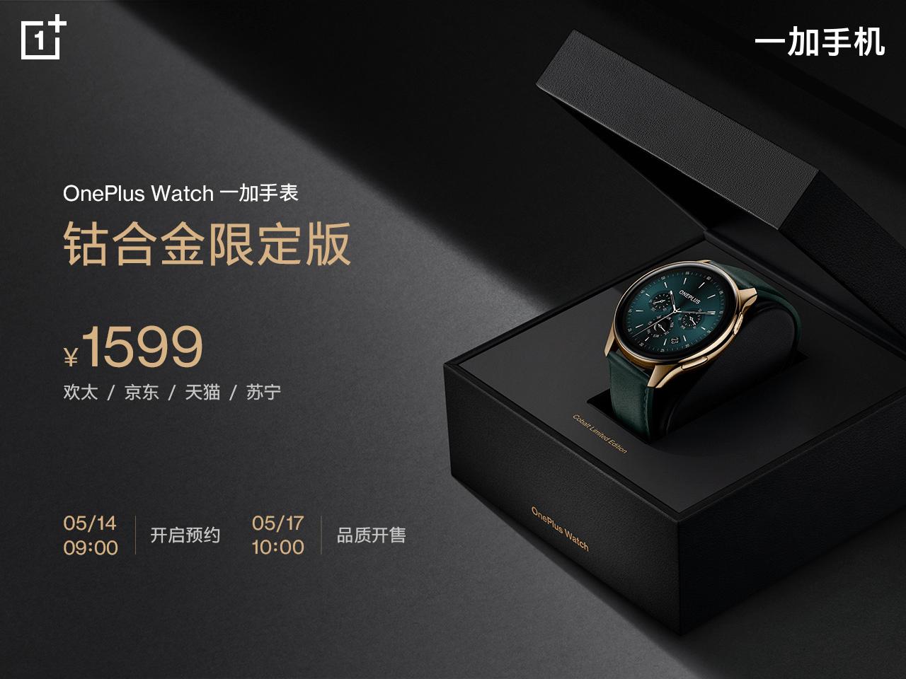 OnePlus Watch钴合金限定版5月17日10点品质开售,售价1599元