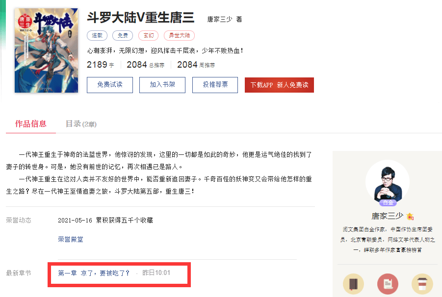 完本啦小说网推荐:唐家三少新书《斗罗大陆V重生唐三》上线,却再度提到亡妻而被骂