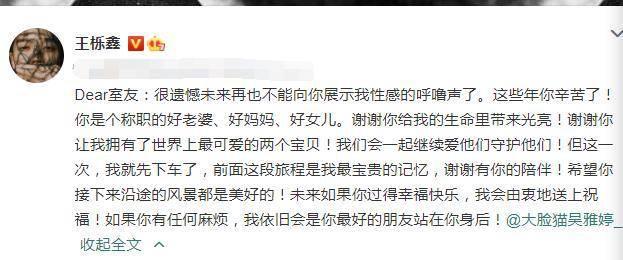 王栎鑫前妻吴雅婷被质疑为上综艺假离婚