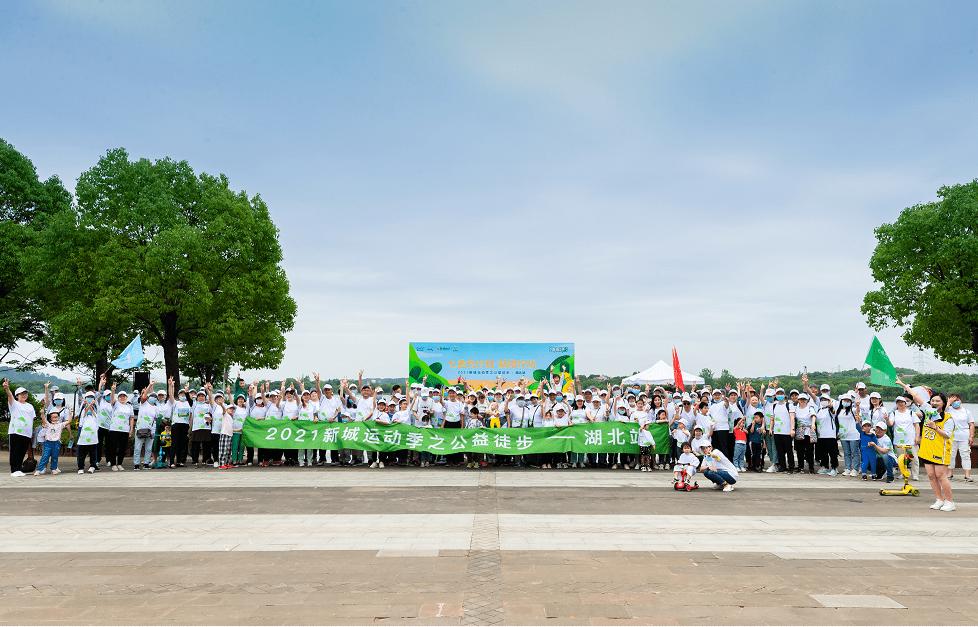 """""""七色光计划・新绿行动""""_2021城市公益徒步活动在武汉举行"""