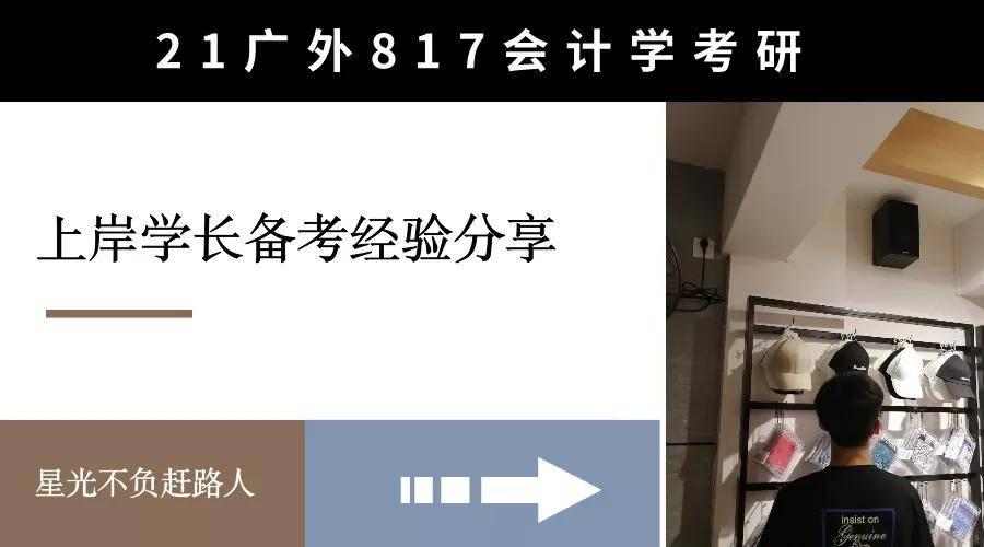 【廣外考研論壇】一戰上岸!2021廣外817會計學碩Q學長各階段備考經驗分享!