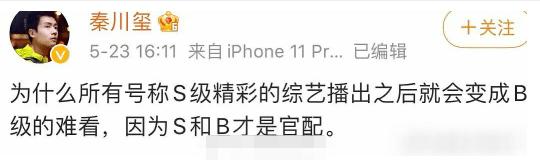杨颖不如宋雨琦镜头多?《跑男》导演清空微博,疑让杨颖团队不满