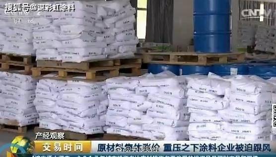 """化工原材料""""九连涨"""",涂料企业该不该涨价?"""