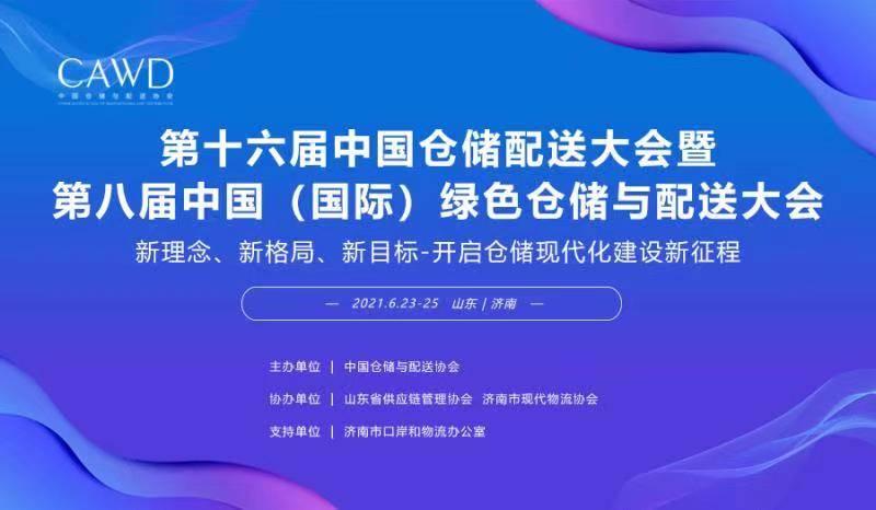 第十六届中国仓储配送大会暨 第八届中国(国际)绿色仓储与配送大会即