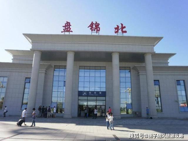 盘营高速铁路沿线的4座火车站一览