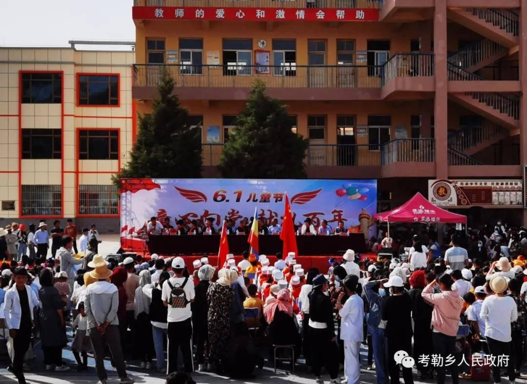 """考勒乡召开庆祝第71个国际 """"六一""""儿童节暨捐资助学活动"""