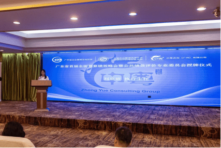 财政预算绩效论坛 暨公共绩效评价专委会成立大会在广州召开