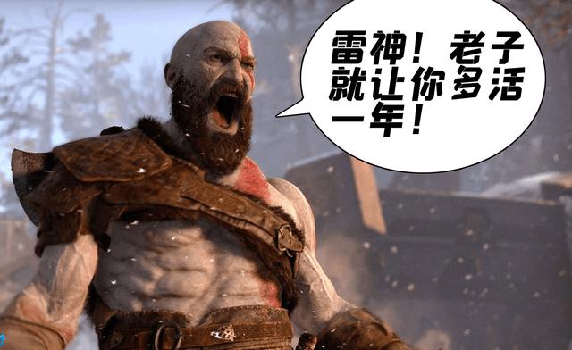 老父亲延迟退休 雷神酱多活一年 《战神5》22年发售!