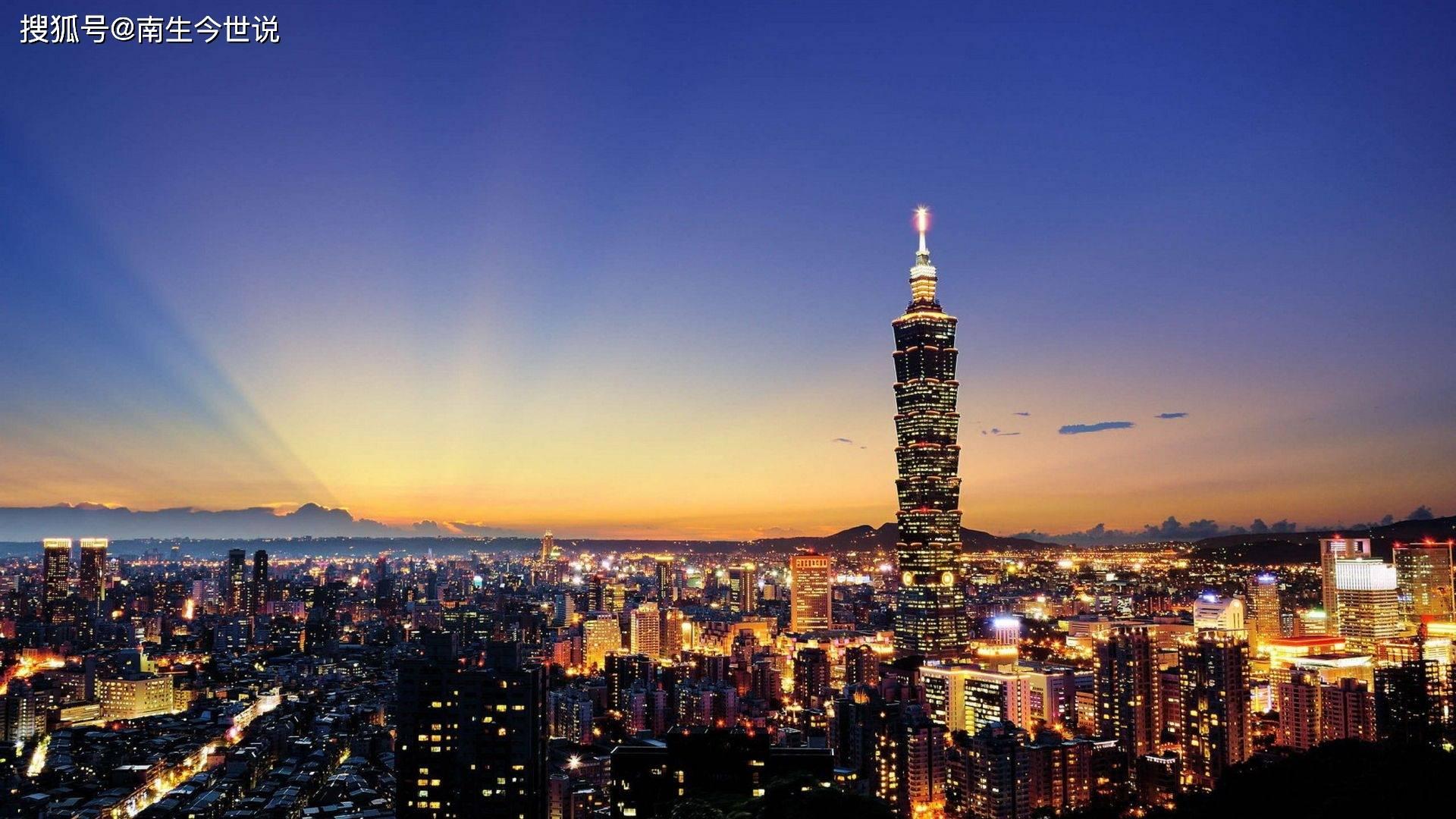 台湾gdp增长_5月台湾房产交易量创新高GDP也上涨8.2%经济进入全面复苏