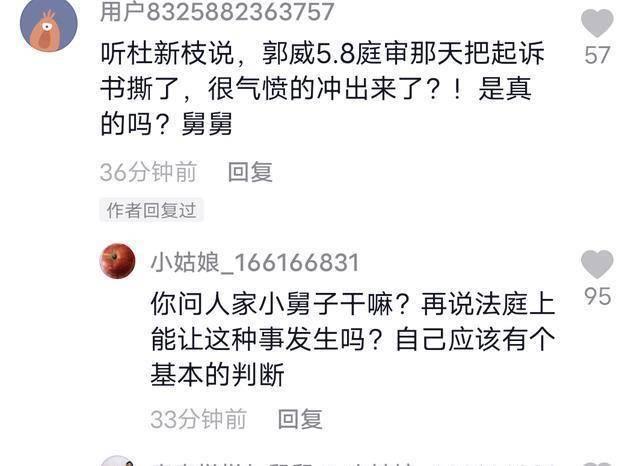郭威的现状,杜新枝不断利用他攻击生母,小舅子看不过去仗义执言                                   图3