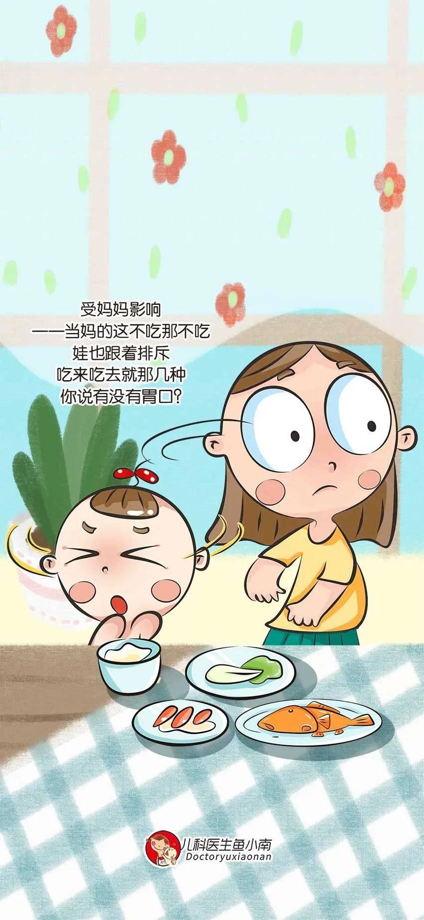 家有挑食偏食的娃 只能头疼并崩溃?跟着医生改掉娃的坏习惯-家庭网