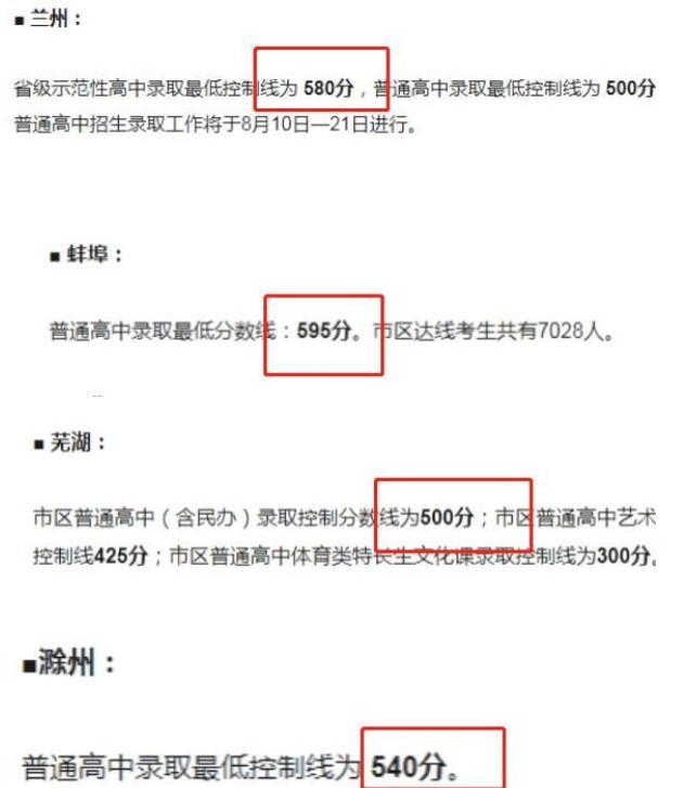 """中考迎来新变化,550分或成""""普职""""分,中等生压力山大"""