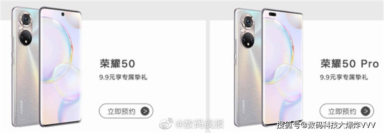 """原创             华为P50""""孪生兄弟""""诞生!荣耀50真机照曝光:后置相机神似华为P50"""