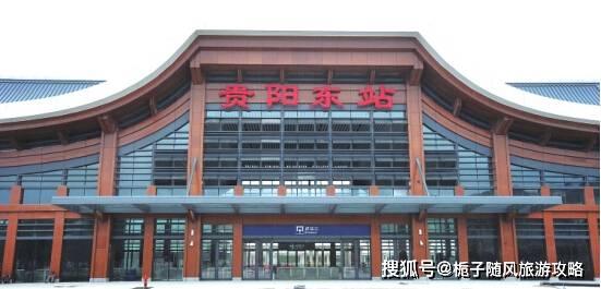 贵开城际铁路沿线的6座火车站各具特色