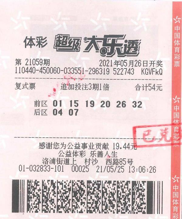 原创             广州的一位90后,喜迎1168万大奖,从中过大奖的彩票中选号