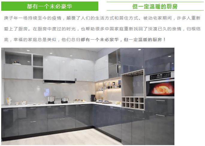 衣櫃板十大品牌雪寶幸福的家庭總是有一個溫暖的廚房!