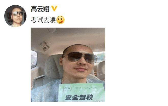 高云翔晒光头自拍 疑似准备去参加驾照考试