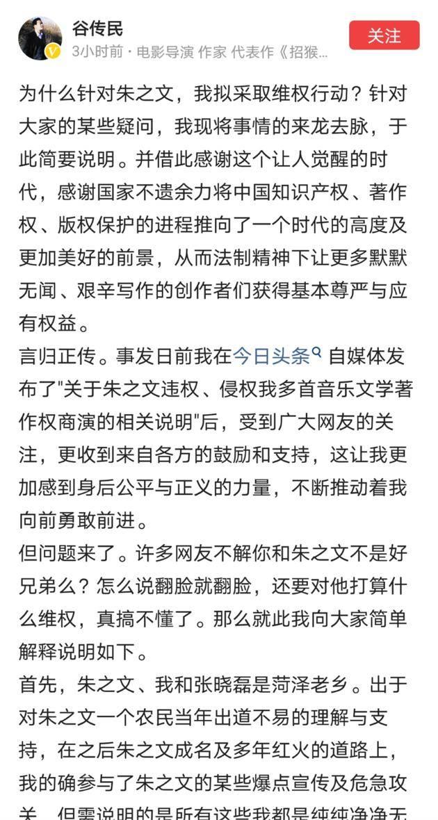 作家谷传民诉朱之文侵权:从未收到一分钱的酬劳