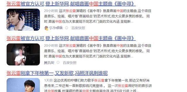张云雷登上官媒榜单,从曾经劣质的艺人都如今的榜样艺人,不愧是德云社的人