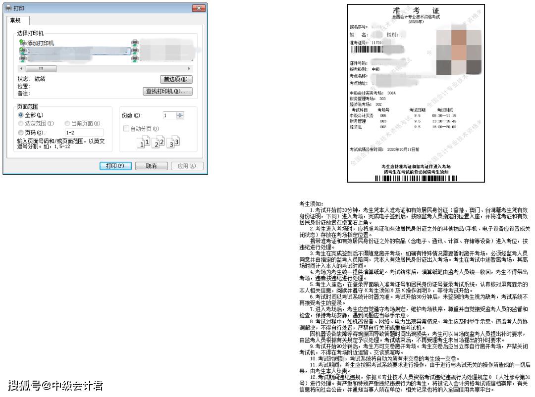 2021年陕西中级审计师准考证打印入口已开通(9月26日开始) 中级审计师准考证打印