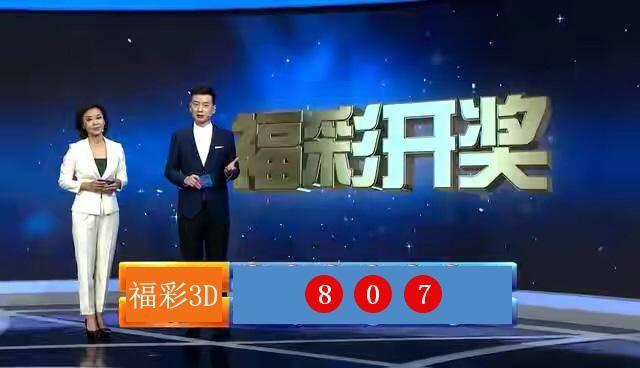 福彩3D开奖结果第2021157期 直选中出27802注