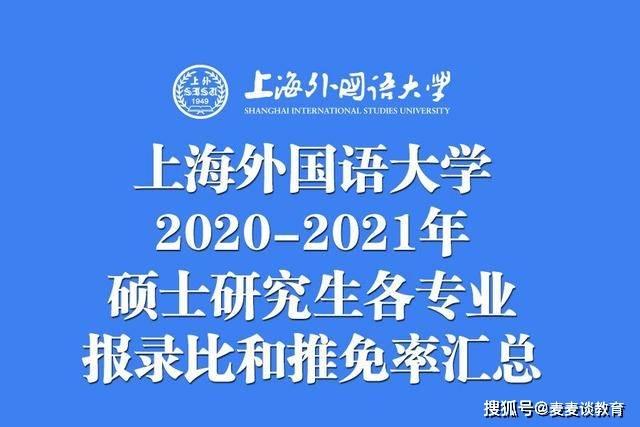 上海外国语大学2020-2021年硕士研究生各专业报录比和推免率汇总