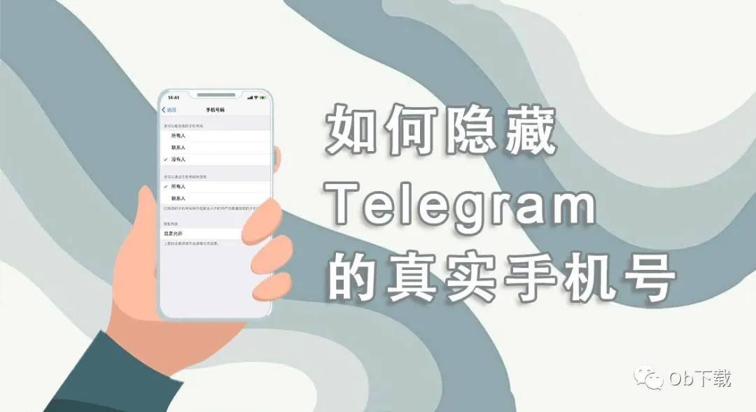 【Telegram 小技巧】如何隐藏注册Telegram时真实手机号