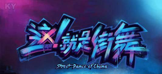 《这就是街舞4》宣布韩庚回归新一季而最让网友惊讶的队长竟是他