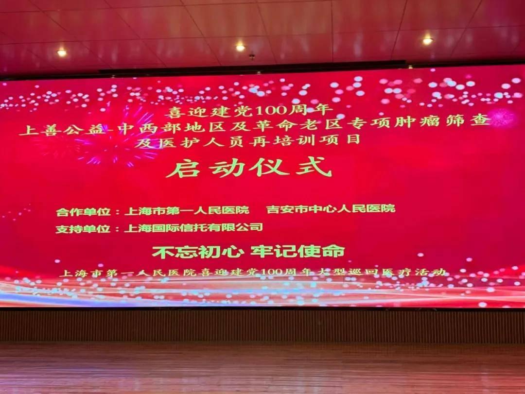 践行企业社会责任 上海信托继续大力投入医疗教育扶贫