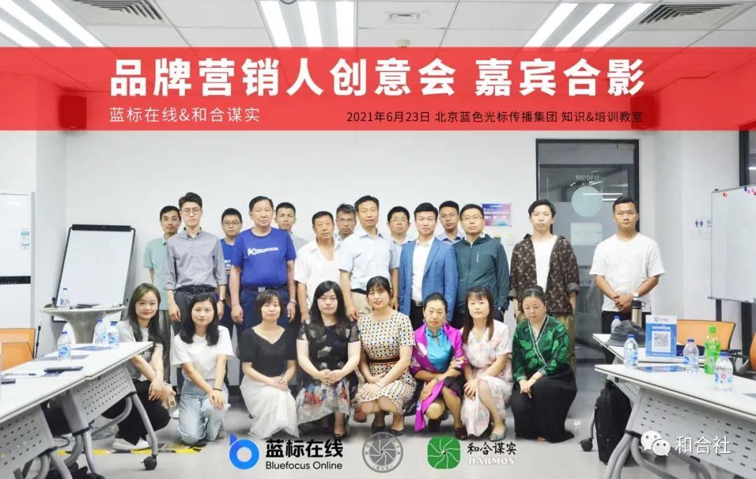 品牌营销人创意会在北京成功举办(图1)