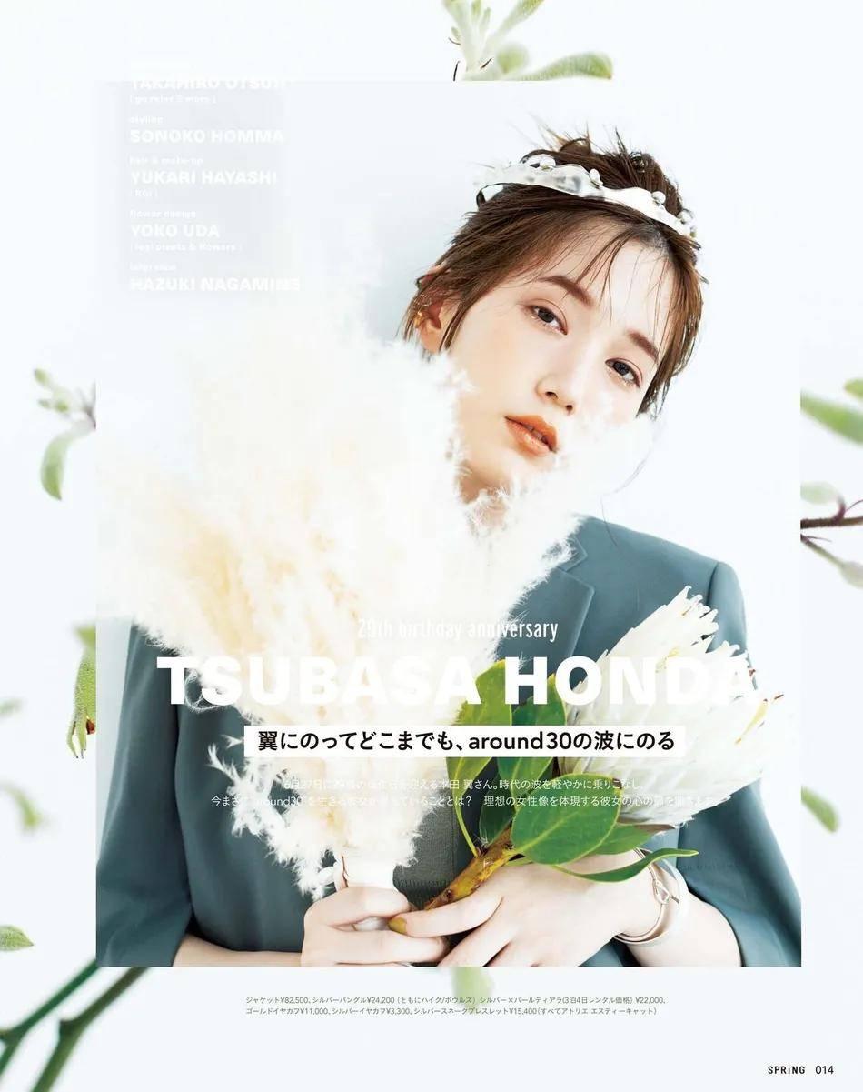 原创             日本女星本田翼新封面很清爽靓丽!肤白貌美魅力十足