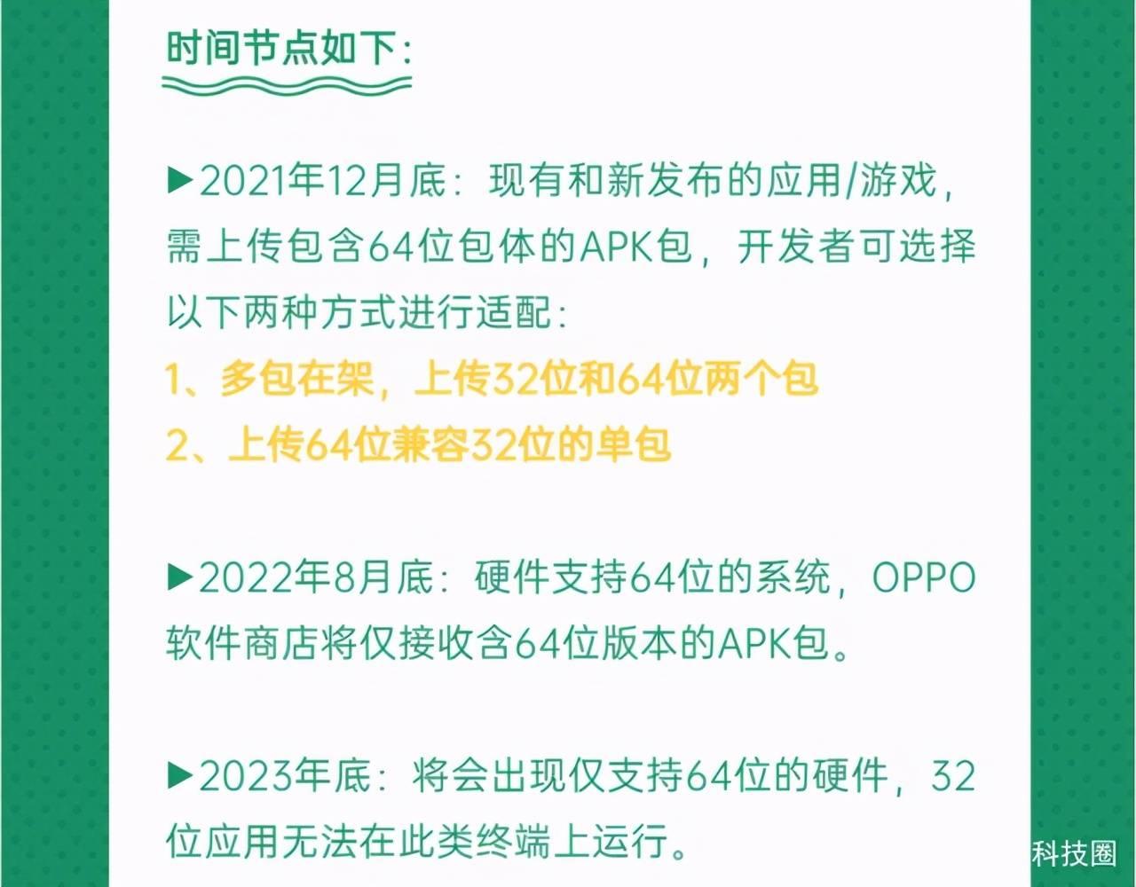 32位應用即將停擺,對中國產手機使用者意味著什麼?