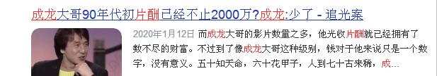 """图片[6]-华人之光成龙的""""财富帝国"""",他值得-妖次元"""