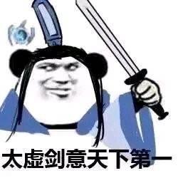 """剑纯行为有反转(为""""老婆""""不惜下血本租房)"""