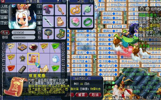梦幻西游暑假活动新玩法豆豆奖券(高兽诀和令牌等着你)