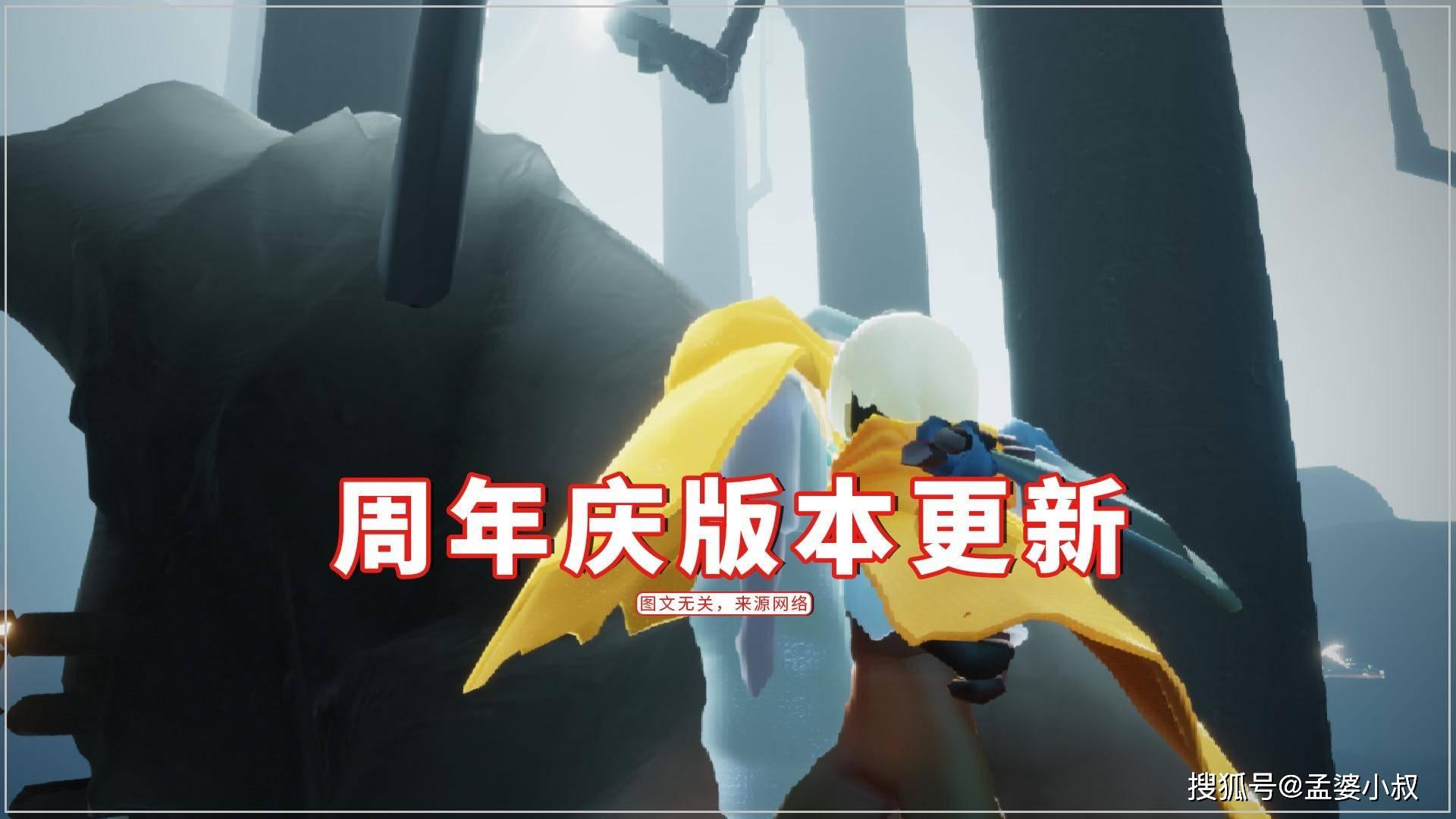 光遇版本更新日期闹乌龙!7.9周年版本共享空间上线,20号小王子开启