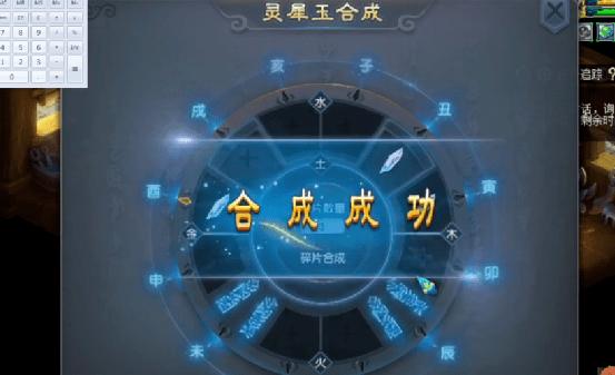 梦幻西游玩家合成灵犀玉(这波运气好到让人嫉妒眼红)